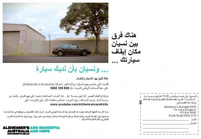 Arabic Dementia Awareness Month Advertisement