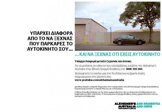 Greek Dementia Awareness Month Advertisement
